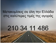 metakomiseis.com.gr